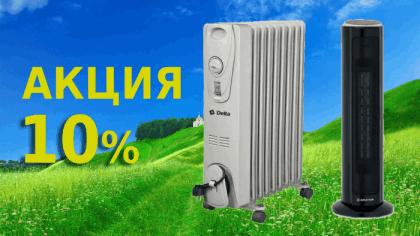 Акция на радиаторы и тепловентяторы