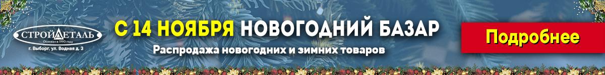 Новогодний базар в Выборге